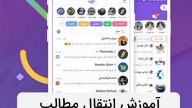 Photo of آموزش انتقال مطالب کانال تلگرام به گروه گپ