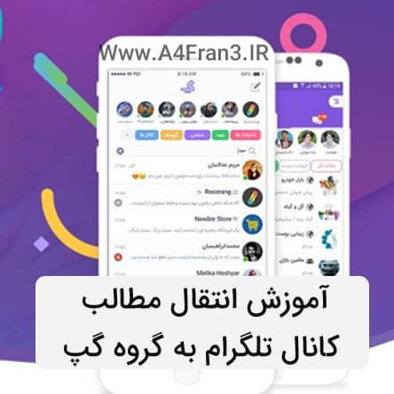 آموزش انتقال مطالب کانال تلگرام به گروه گپ