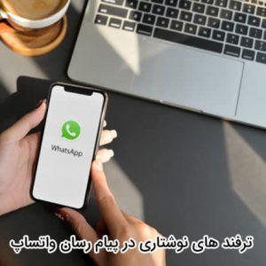 ترفند های نوشتاری در پیام رسان واتساپ