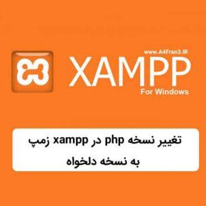 تغییر نسخه php در xampp زمپ به نسخه دلخواه
