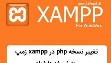 Photo of تغییر نسخه php در xampp زمپ به نسخه دلخواه