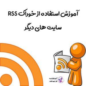 آموزش استفاده از خوراک RSS سایت های دیگر