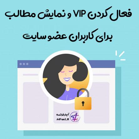فعال کردن VIP و نمایش مطالب برای کاربران عضو سایت