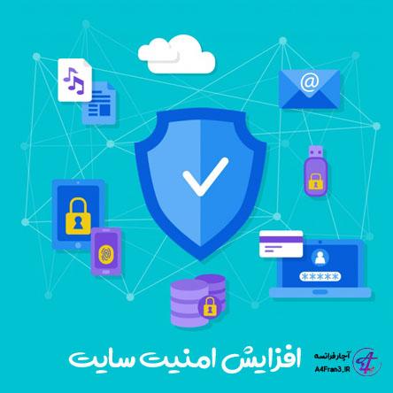 خدمات افزایش امنیت سایت