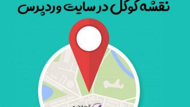 Photo of نمایش آدرس و موقعیت روی نقشه گوگل در سایت وردپرس