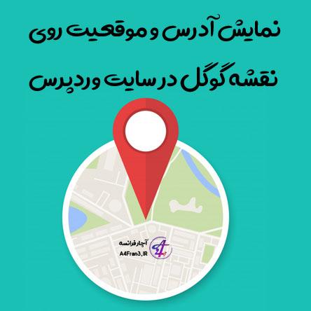 نمایش آدرس و موقعیت روی نقشه گوگل در سایت وردپرس