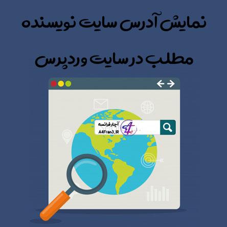 نمایش آدرس سایت نویسنده مطلب در سایت وردپرس