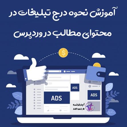آموزش نحوه درج تبلیغات در محتوای مطالب در وردپرس