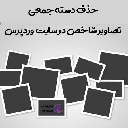 حذف دسته جمعی تصاویر شاخص در سایت وردپرس