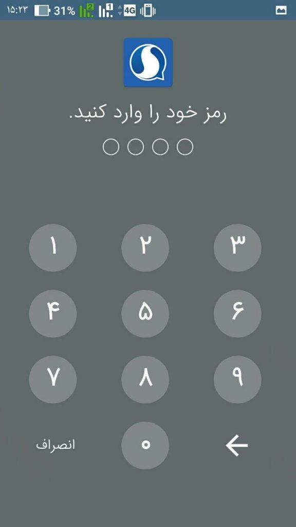در صفحه حریم خصوصی 4 بخش مختلف داریم. رمز ورود برای