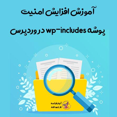آموزش افزایش امنیت پوشه wp-includes در وردپرس