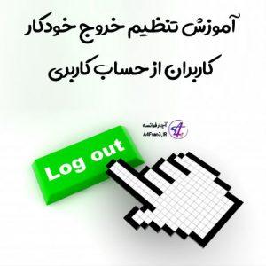 آموزش تنظیم خروج خودکار کاربران از حساب کاربری