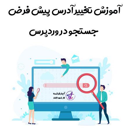 آموزش تغییر آدرس پیش فرض جستجو در وردپرس