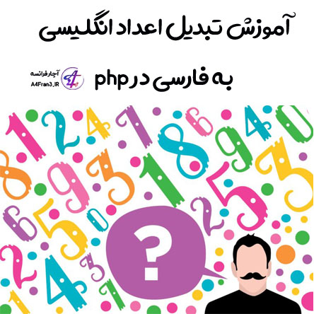 آموزش تبدیل اعداد انگلیسی به فارسی در php