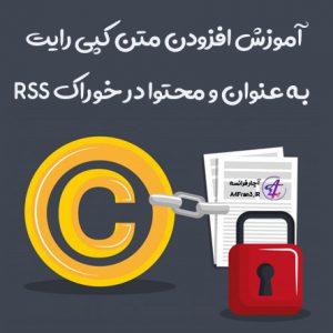 آموزش افزودن متن کپی رایت به عنوان و محتوا در خوراک RSS