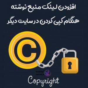 افزودن لینک منبع نوشته هنگام کپی کردن در سایت دیگر