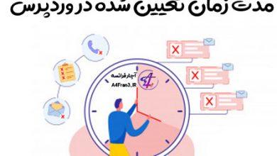 Photo of حذف خودکار کاربران پس از مدت زمان تعیین شده در وردپرس
