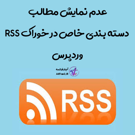 عدم نمایش مطالب دسته بندی خاص در خوراک RSS وردپرس