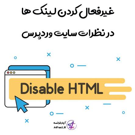 غیرفعال کردن درج کدهای HTML در متن دیدگاه وردپرس