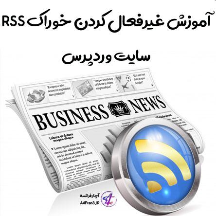 آموزش غیرفعال کردن خوراک RSS سایت وردپرس