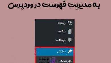 Photo of کد دسترسی ویرایشگر به مدیریت فهرست در وردپرس