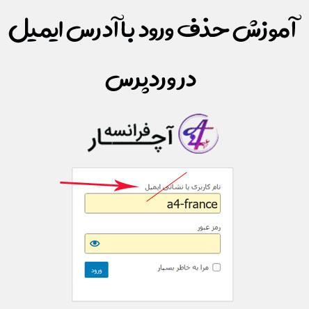 آموزش حذف ورود با آدرس ایمیل در وردپرس