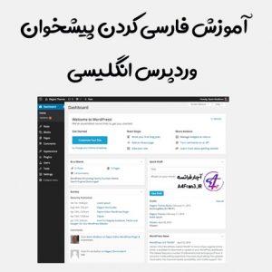 آموزش فارسی کردن پیشخوان وردپرس انگلیسی