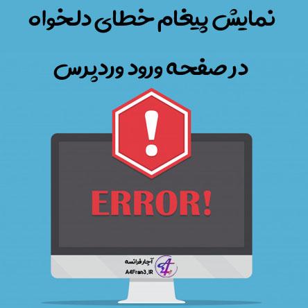 نمایش پیغام خطای دلخواه در صفحه ورود وردپرس