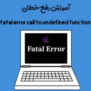 آموزش رفع خطای fatal error call to undefined function وردپرس