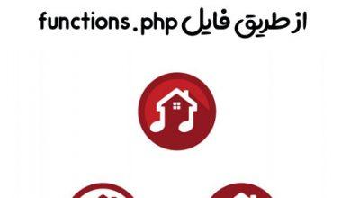 Photo of اضافه کردن فاوآیکن سایت وردپرس از طریق فایل functions.php