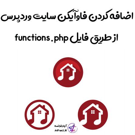 اضافه کردن فاوآیکن سایت وردپرس از طریق فایل functions.php