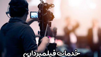Photo of خدمات فیلمبرداری | فیلمبرداری مراسم و مجالس