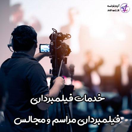 خدمات فیلمبرداری | فیلمبرداری مراسم و مجالس