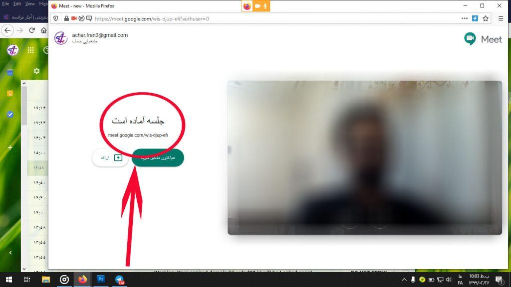 آموزش ویدئو کنفرانس رایگان با Google Meet گوگل