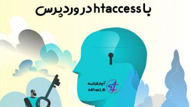 Photo of آموزش مخفی کردن نام کاربری با htaccess در وردپرس