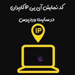 کد نمایش آی پی IP کاربران در سایت وردپرس