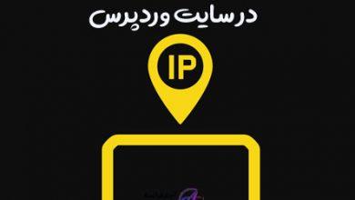 Photo of کد نمایش آی پی IP کاربران در سایت وردپرس