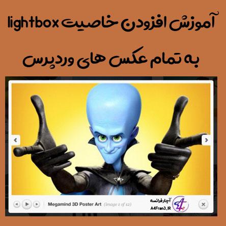 آموزش افزودن خاصیت lightbox به تمام عکس های وردپرس