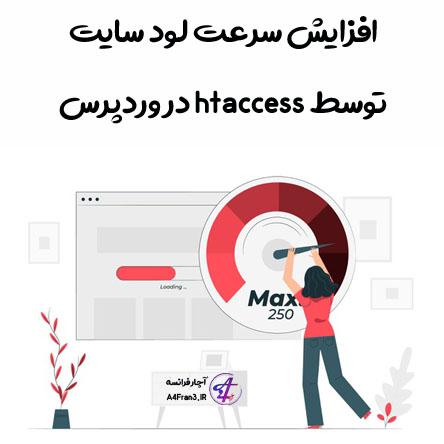 افزایش سرعت لود سایت توسط htaccess در وردپرس