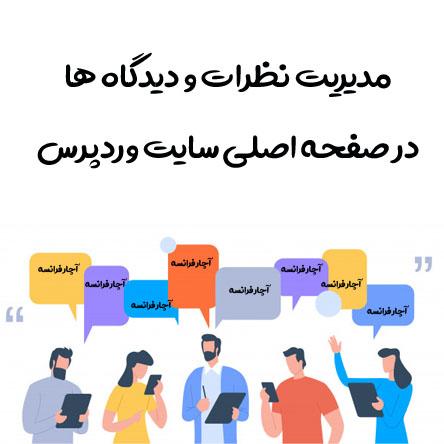 مدیریت نظرات و دیدگاه ها در صفحه اصلی سایت وردپرس