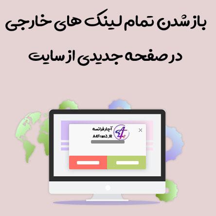 باز شدن تمام لینک های خارجی در صفحه جدیدی از سایت