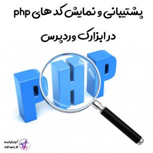پشتیبانی و نمایش کد های php در ابزارک وردپرس