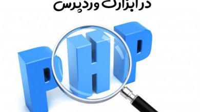 Photo of پشتیبانی و نمایش کد های php در ابزارک وردپرس