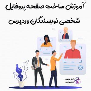 آموزش ساخت صفحه پروفایل شخصی نویسندگان وردپرس