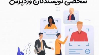 Photo of آموزش ساخت صفحه پروفایل شخصی نویسندگان وردپرس
