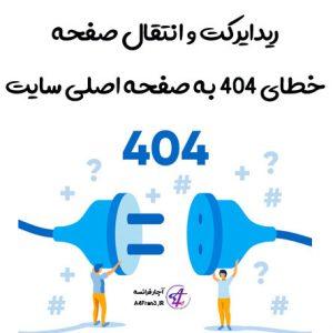 ریدایرکت و انتقال صفحه خطای 404 به صفحه اصلی سایت