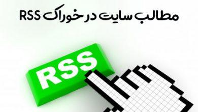 Photo of آموزش انتشار در زمان دلخواه مطالب سایت در خوراک RSS
