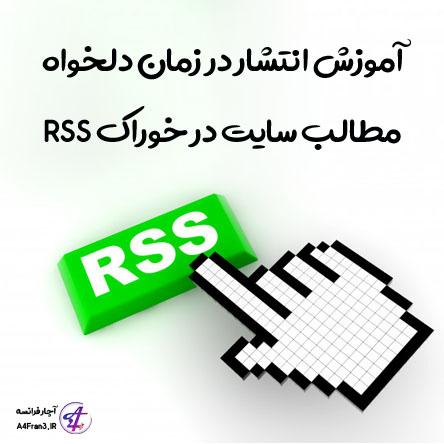 آموزش انتشار در زمان دلخواه مطالب سایت در خوراک RSS