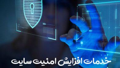 Photo of خدمات افزایش امنیت سایت توسط تیم آچار فرانسه