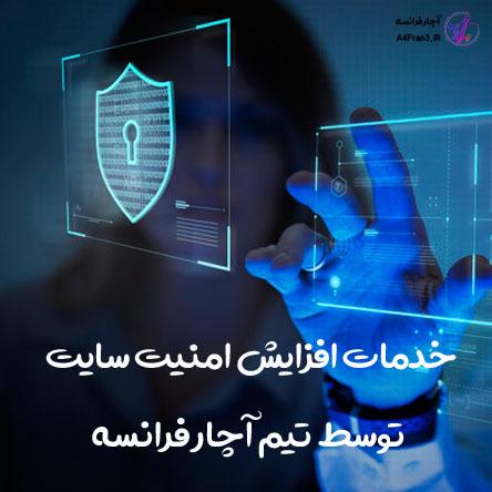خدمات افزایش امنیت سایت توسط تیم آچار فرانسه